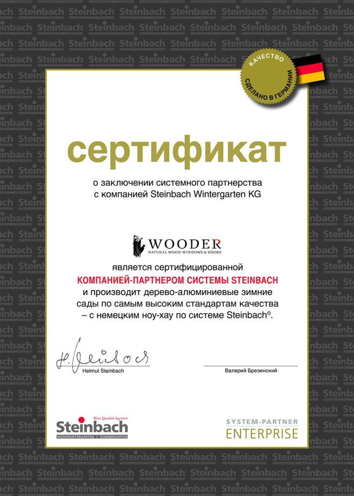 Wooder-1_2